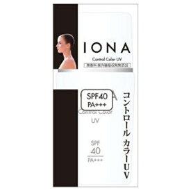 イオナ IONA IONA(イオナ)コントロールカラー UV(30ml)[日焼け止め]