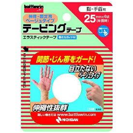 ニチバン NICHIBAN バトルウィン テーピングテープ 伸縮・固定用ベージュタイプ 指・手首用 E25FB〔テーピング〕