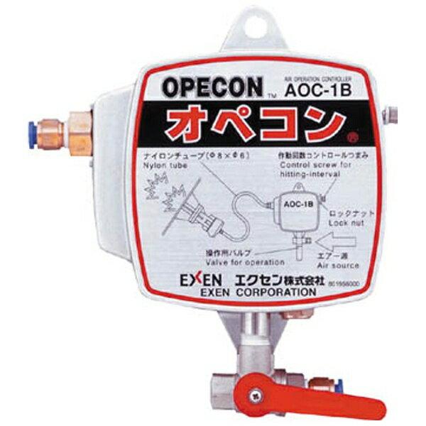 エクセン エアオペコントローラー AOC−1B AOC1B