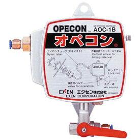 エクセン EXEN エアオペコントローラー AOC−1B AOC1B