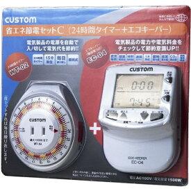 カスタム CUSTOM 節電セットC SDS03C
