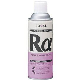 ローバル ROVAL ローバルアルファ(光沢シルバージンクリッチ) 420mlスプレー RA420ML