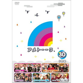 よしもとアールアンドシー YOSHIMOTO R and C アメトーーク!DVD 30 【DVD】