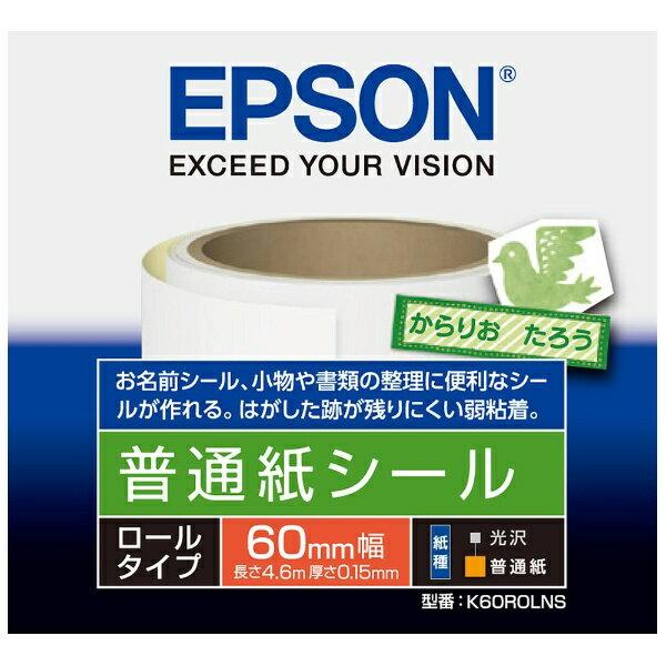 エプソン EPSON 普通紙シール(ロールタイプ・60mm幅/長さ4.6m) K60ROLNS
