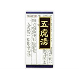 【第2類医薬品】 クラシエ五虎湯エキス顆粒S(45包)〔漢方薬〕【rb_pcp】クラシエ Kracie