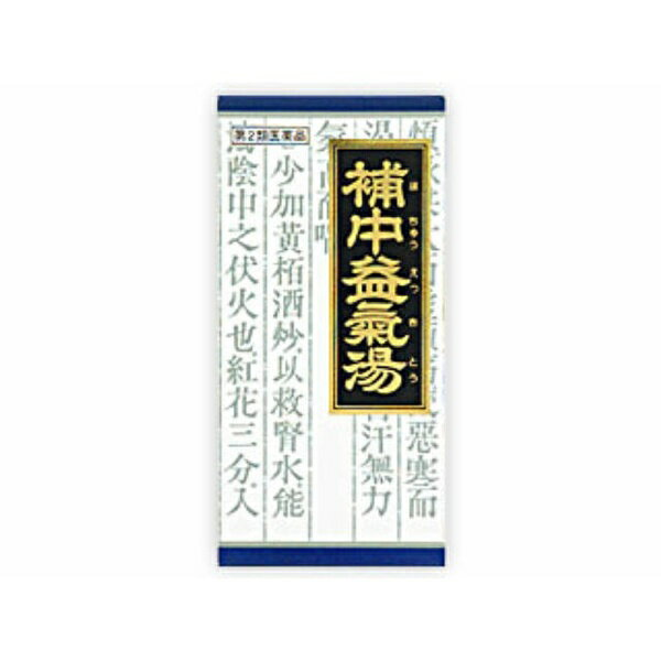 【第2類医薬品】 クラシエ補中益気湯エキス顆粒(45包)〔漢方薬〕クラシエ Kracie