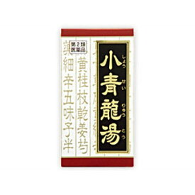 【第2類医薬品】 クラシエ小青竜湯エキス錠(180錠)〔漢方薬〕【wtmedi】クラシエ Kracie