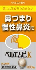 【第2類医薬品】 クラシエベルエムピK(100錠)〔鼻炎薬〕クラシエ Kracie