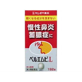 【第2類医薬品】 クラシエベルエムピL(192錠)〔鼻炎薬〕クラシエ Kracie