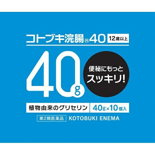 【第2類医薬品】 コトブキ浣腸40(40g×10個)〔浣腸〕ムネ製薬