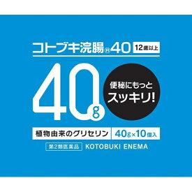 【第2類医薬品】 コトブキ浣腸40(40g×10個)〔浣腸〕【wtmedi】ムネ製薬 MUNE PHARMACEUTICAL