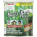 ヤクルトヘルスフーズ Yakult Health Foods Yakult(ヤクルト)私の青汁 缶入 200g【代引きの場合】大型商品と同一注文不可・最短日配送