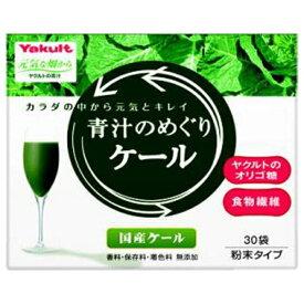 ヤクルトヘルスフーズ Yakult Health Foods Yakult(ヤクルト)青汁のめぐりケール 粉末 7.5g×30袋【代引きの場合】大型商品と同一注文不可・最短日配送