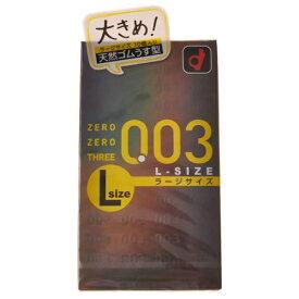 オカモト okamoto ゼロゼロスリー 003ラージサイズ10個入<コンドーム>〔避妊用品〕