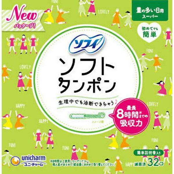 ユニチャーム unicharm sofy(ソフィ) ソフトタンポン スーパー 多い日用 32個入 〔サニタリー用品(生理用品) 〕