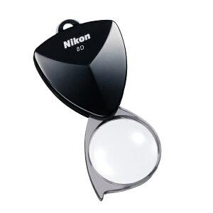 ニコン Nikon ニューポケットタイプルーペ 8D(参考倍率:2倍)(ブラック)