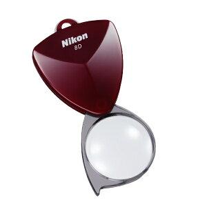 ニコン Nikon ニューポケットタイプルーペ 8D(参考倍率:2倍)(バーガンディ)