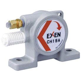 エクセン EXEN 空気式ポールバイブレータ CH19A CH19A