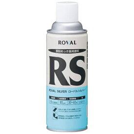 ローバル ROVAL ローバルシルバー(シルバージンクリッチ) 420mlスプレー RS420ML