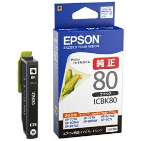 エプソン EPSON ICBK80 純正プリンターインク Colorio(カラリオ) ブラック[とうもろこし ICBK80]【wtcomo】