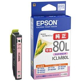 エプソン EPSON ICLM80L 純正プリンターインク Colorio(カラリオ) ライトマゼンタ(増量)[とうもろこし エプソン80l ICLM80L]【rb_pcp】