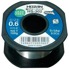 ホーザン HOZAN 鉛フリーハンダ 100g HS302