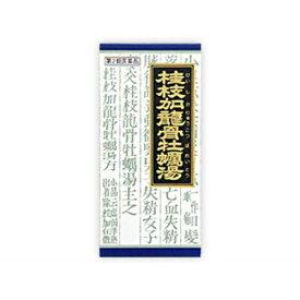 【第2類医薬品】 「クラシエ」 漢方桂枝加竜骨牡蛎湯エキス顆粒(45包)〔漢方薬〕【rb_pcp】クラシエ Kracie
