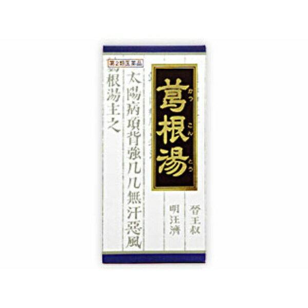 【第2類医薬品】 クラシエ葛根湯エキス顆粒(45包)〔漢方薬〕クラシエ Kracie