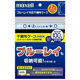 マクセル Maxell Blu-ray/DVD/CD用 不織布ケース 2穴 50枚入 ブラック FBDR-50BK[FBDR50BK]
