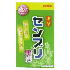 【wtcool】本草センブリ顆粒(40包)【代引きの場合】大型商品と同一注文不可・最短日配送本草製薬