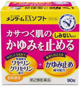 【第2類医薬品】 メンタームEXソフトクリーム(90g)【wtmedi】近江兄弟社 THE OMI BROTHERHOOD