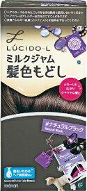 マンダム mandom LUCIDO-L(ルシードエル) ミルクジャム 髪色もどし ナチュラルブラック 〔髪色戻し〕【rb_pcp】