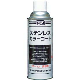 ファインケミカルジャパン FINE CHEMICALS ステンレスカラーコート 420ml FC113