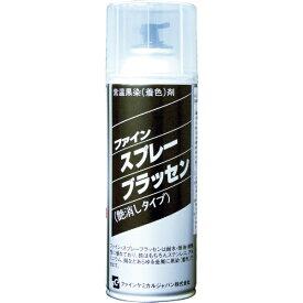 ファインケミカルジャパン FINE CHEMICALS スプレーブラッセン 420ml FC142