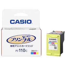 カシオ CASIO PI-110C 純正プリンターインク 3色カラー[PI110C]