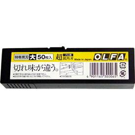 オルファ OLFA 特専黒刃(大)50枚入りプラケース LBB50K