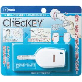 美和ロック MIWA LOCK カギの閉め忘れ防止グッズ CHECKEY