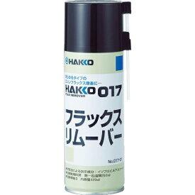 白光 HAKKO ハッコー017 フラックスリムーバー 01701