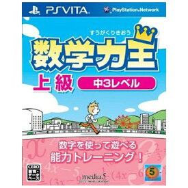 メディアファイブ media5 数学力王 上級 中3レベル【PS Vitaゲームソフト】