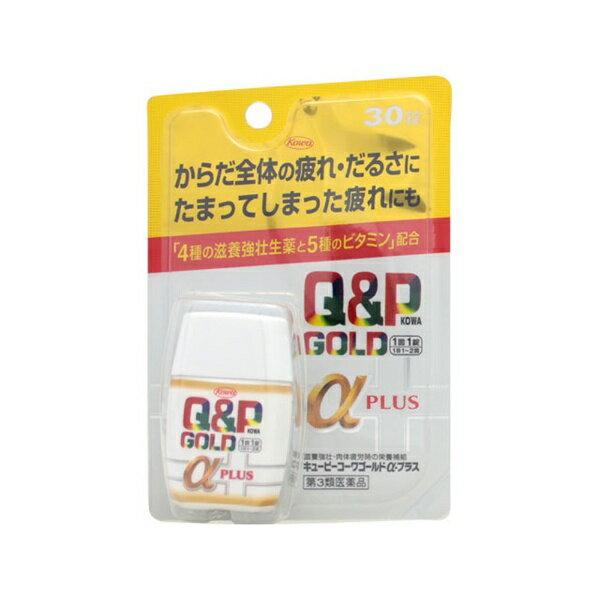 【第3類医薬品】 キューピーコーワゴールドα-プラス(30錠)〔ビタミン剤〕KOWA 興和