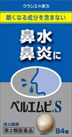 【第2類医薬品】 クラシエベルエムピS(84錠)〔鼻炎薬〕【wtmedi】クラシエ Kracie