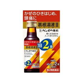 【第2類医薬品】 クラシエ葛根湯液2(45mL×2本)〔漢方薬〕【wtmedi】クラシエ Kracie
