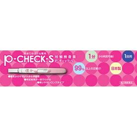 【第2類医薬品】 P-チェックS妊娠検査薬(1回用)〔検査薬〕ミズホメディー MIZUHO MEDY