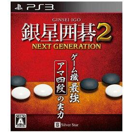 シルバースタージャパン Silver Star 銀星囲碁2 ネクストジェネレーション【PS3ゲームソフト】