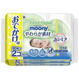 ユニチャーム unicharm moony(ムーニー) おしりふき やわらか素材 おでかけ用 30枚×2コ 〔おしりふき〕