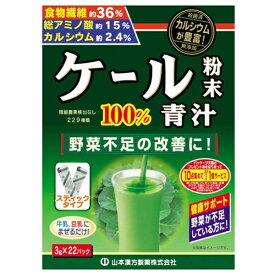 山本漢方 ケール粉末100%青汁(22包)【代引きの場合】大型商品と同一注文不可・最短日配送