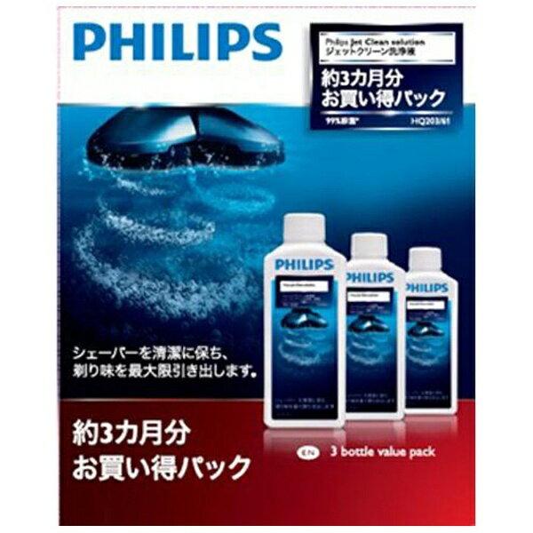 フィリップス ジェットクリーン用洗浄液 HQ203/61[HQ20361]