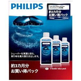 フィリップス PHILIPS ジェットクリーン用洗浄液 HQ203/61[HQ20361]