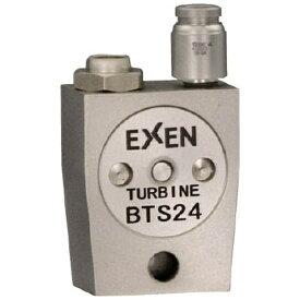 エクセン EXEN 超小型タービンバイブレータ(ステンレスタイプ) BTS24 BTS24