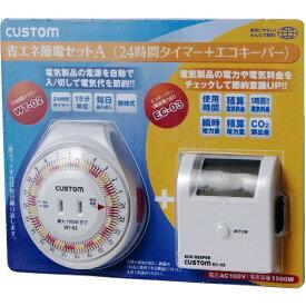 カスタム CUSTOM 節電セットA SDS01A